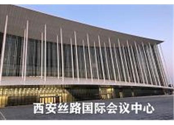 西安思路国际会议中心