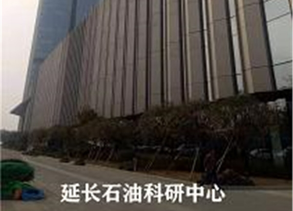 延长石油科研中心