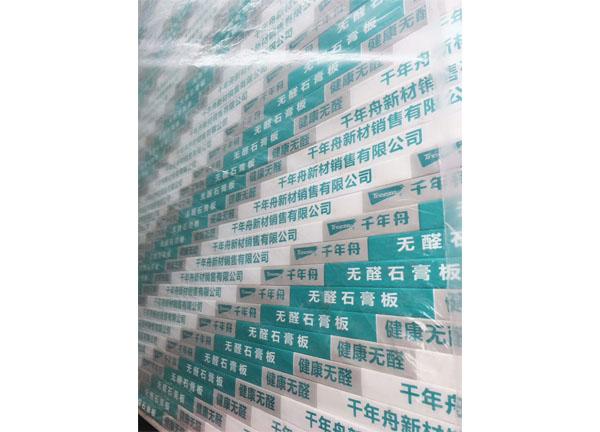 陕西石膏板